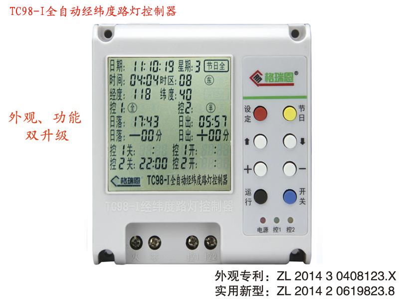 TC98-I系列全自动经纬度路灯控制器
